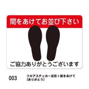 ソーシャル足型シート床シール